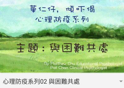 心理防疫系列02 與困難共處